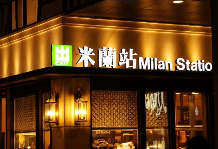 2011年5月二手奢侈品连锁店米兰站在香港上市