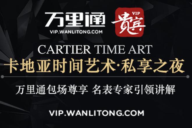 【万里通私享之夜•卡地亚时间艺术】特邀五名《华丽志》上海读者尊享