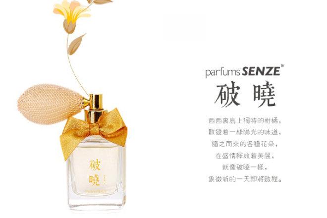 【华丽集 · 轻专访】茜诗香水:来自东方的香水