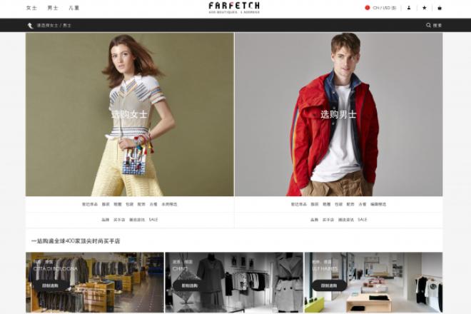 时尚买手店集合网站 Farfetch 再融资 1.1亿欧元