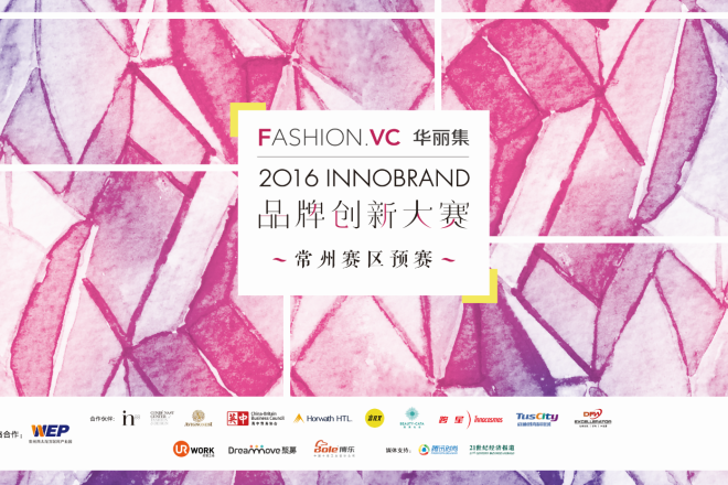 InnoBrand 2016华丽集品牌创新大赛预赛第二站:9月6日常州,开放观众报名