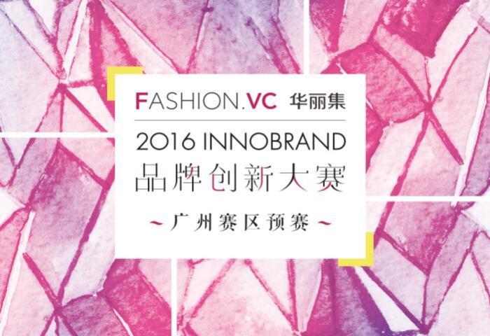InnoBrand 2016华丽集品牌创新大赛预赛第一站:9月3日广州,开放观众报名