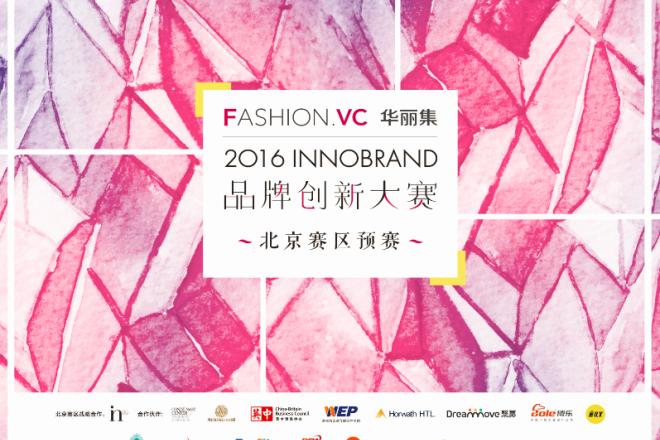 InnoBrand 2016华丽集品牌创新大赛预赛第五站:9月21~22日北京,开放观众报名