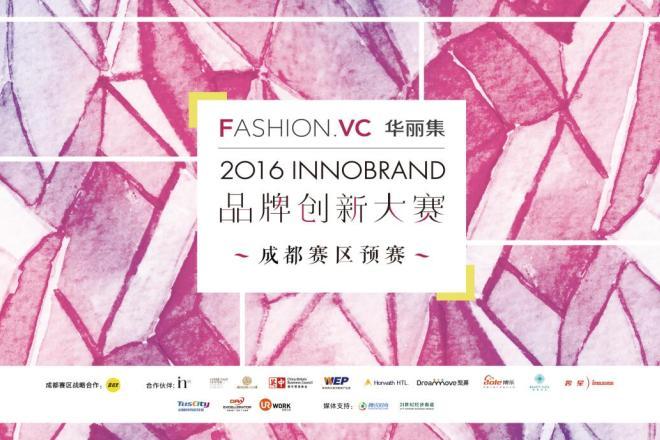 InnoBrand 2016华丽集品牌创新大赛预赛第六站(last stop):9月25日成都,开放观众报名