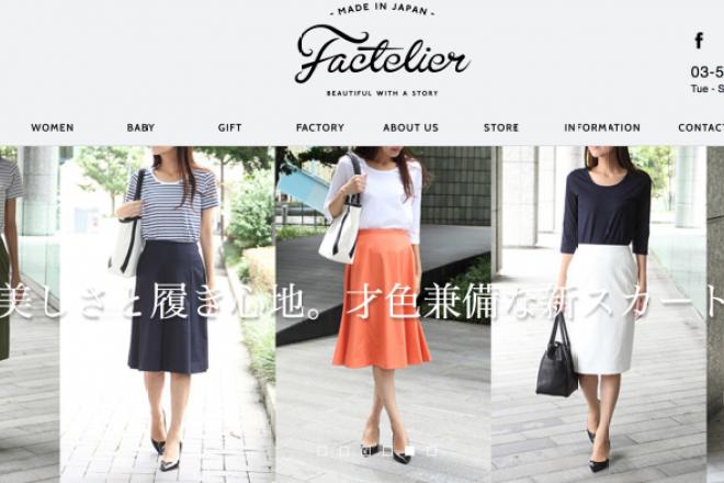 """坚持""""日本制造"""",互联网时尚品牌 Factelier创始人专访:我们不想成为优衣库"""