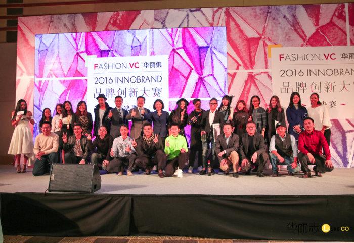 InnoBrand 2016华丽集品牌创新大赛总决赛图文速递(附完整获奖名单)
