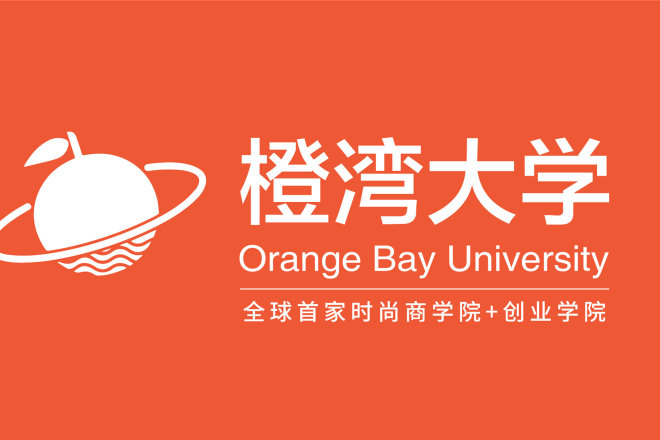 详解全球首家时尚商学院 + 创业学院!橙湾大学北京公开课开放报名