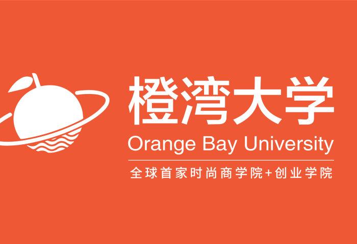 全球首家时尚商学院 + 创业学院:关于橙湾大学迄今最全面的介绍(更新版)