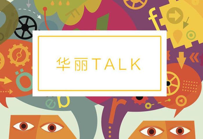 """【报名】第一次当电影导演就出手不凡!知名时装设计师叶谦和朋友作客""""华丽Talk""""(北京,7月19日)"""