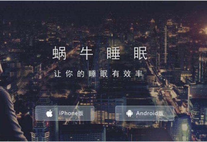 【InnoBrand 2017选手专访】蜗牛睡眠:从 App 到智能枕,让睡眠更高效