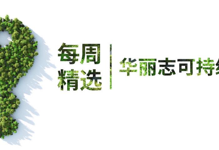 可持续时尚 | 华丽志每周案例精选:11家品牌和企业入选