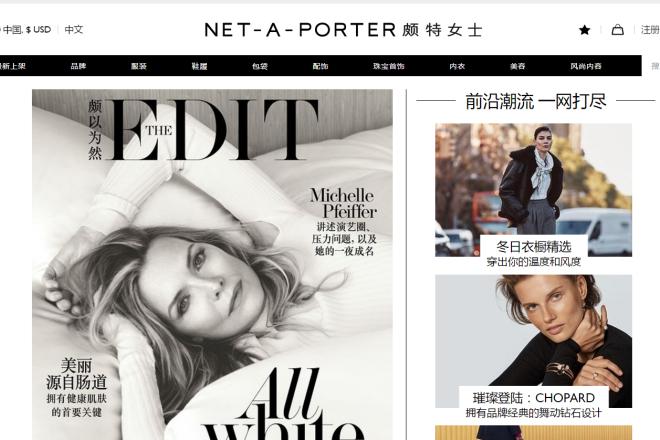 奢侈品电商 Net-A-Porter 推出全新人工智能和机器人技术,能根据用户行程计划选衣服
