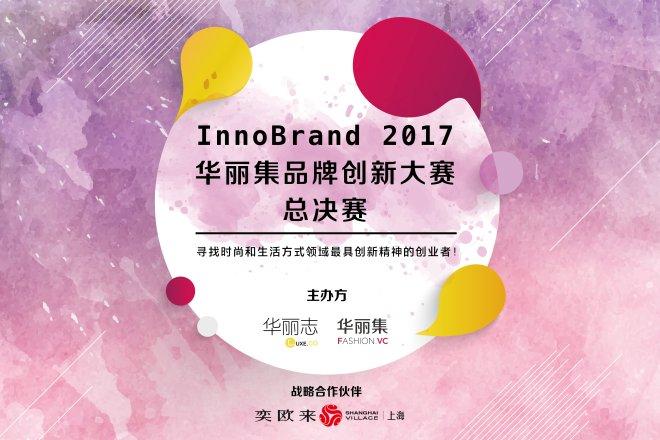 InnoBrand2017华丽集品牌创新大赛总决赛坐标上海:20个时尚和生活方式先锋创业品牌同台竞技(仅开放50个观摩席位)