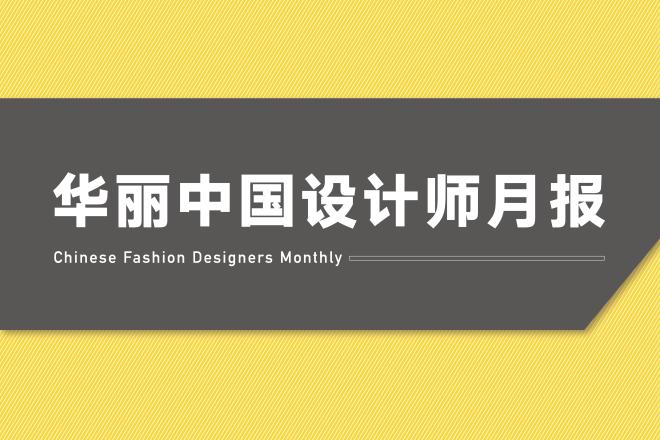 华丽志设计师月报(8-10月合集):得奖、开店、跨界-38个品牌的45条最新动向