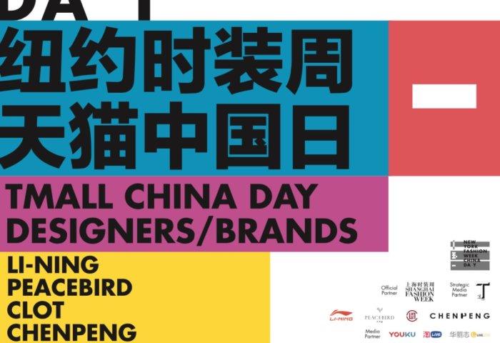 """到纽约时装周展现中国男装设计综合实力!CFDA、天猫和迅驰时尚联手打造首个""""天猫中国日"""""""