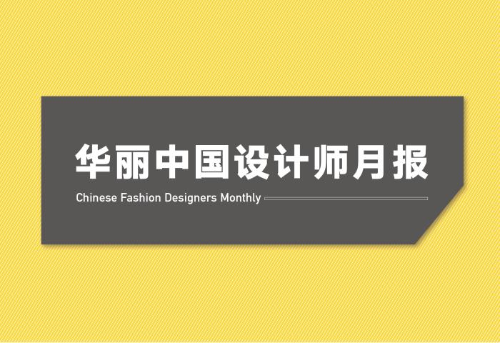 【华丽中国设计师月报】2019年12月:10家设计师品牌开出新店,7组跨界联名值得关注