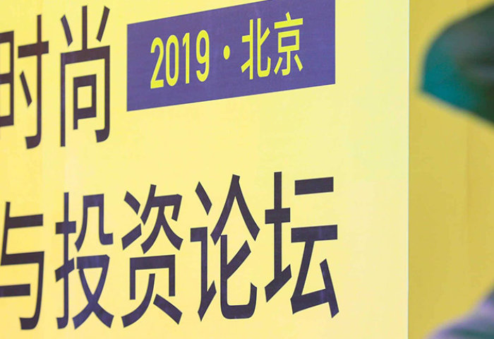 华丽志2019年度论坛详细日程:15场精彩对谈、圆桌讨论、创始人演讲(4月12日北京)