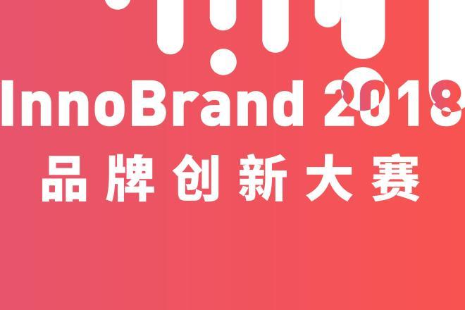 第四届 InnoBrand 品牌创新大赛总决赛将于11月30日在上海进行!评审团超强阵容公布