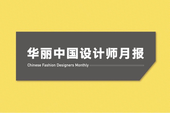 58个华人设计师品牌参与国际四大时装周 | 华丽志设计师月报(2020年1-2月)
