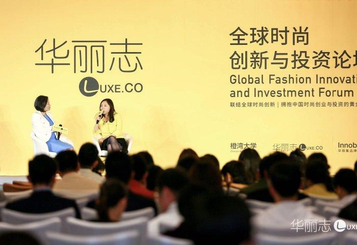 【2018华丽志全球时尚创新与投资论坛-北京】对话IDG资本合伙人闫怡勝:投资者如何把握全球时尚产业的创新机遇