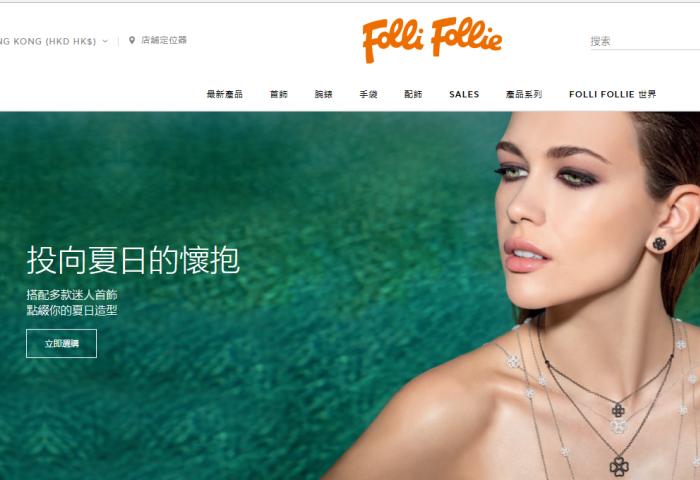 希腊证券监管机构起诉希腊珠宝配饰品牌 Folli Follie 管理层