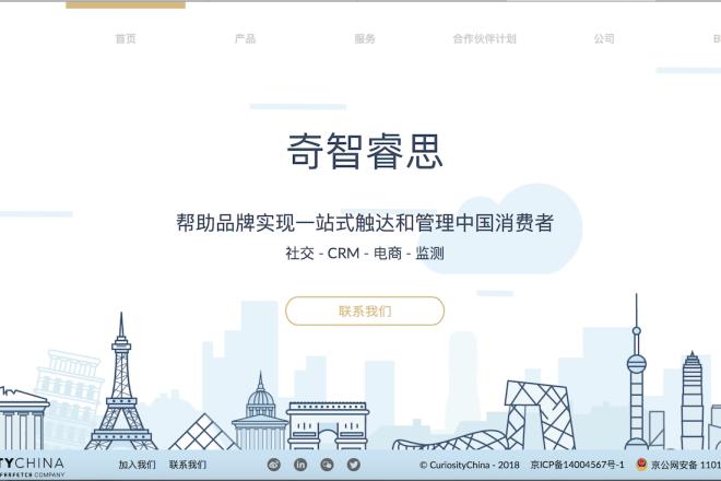 英国时尚电商 Farfetch收购中国创业公司CuriosityChina,加码中国市场数字营销