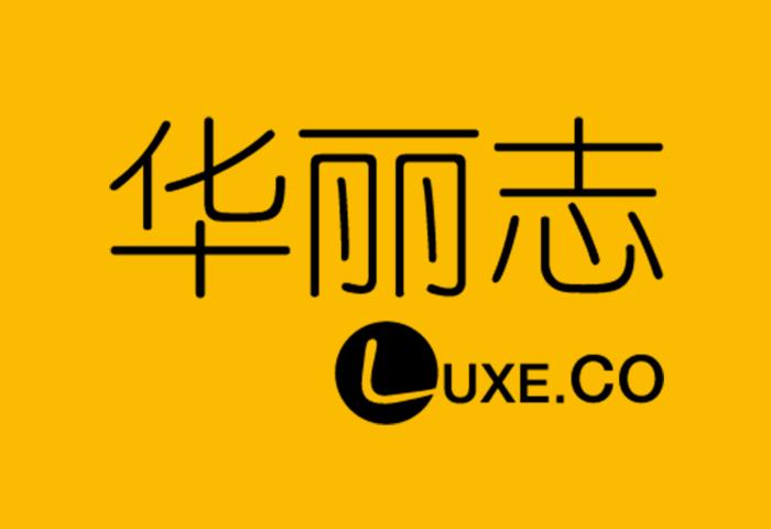招聘|华丽志内容中心&商业信息中心招募全职和实习岗位,坐标:北京、江苏常州