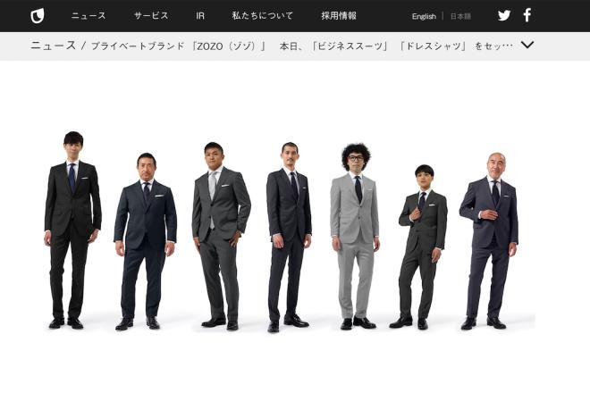 日本最大时尚电商 ZOZOTOWN的母公司推出自有品牌ZOZO,用智能化定制男装进军全球市场