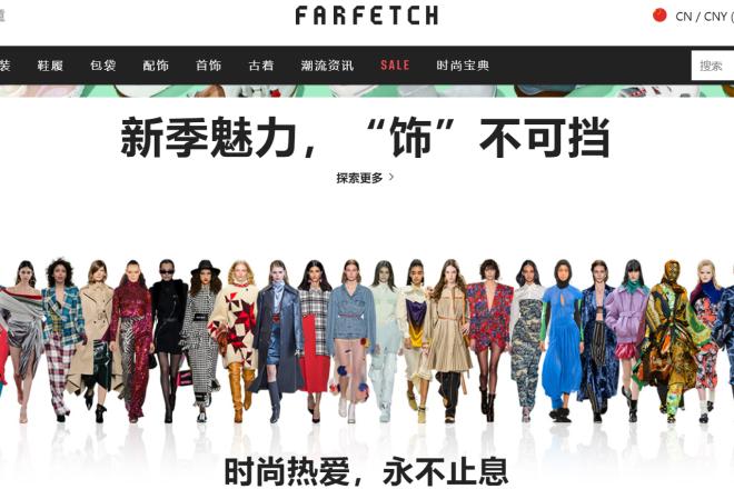 英国奢侈品电商 Farfetch 即将IPO!招股书详解:用户数接近百万,平均客单价 622美元