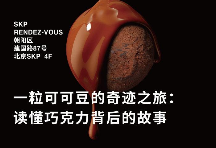 【活动报名】一粒可可豆的奇迹之旅:读懂巧克力背后的故事|11月2日华丽TALK@北京SKP Rendez-Vous
