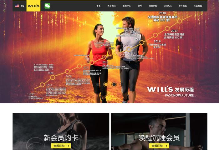 L Catterton Asia 投资中国高端会员制健身房连锁威尔士集团