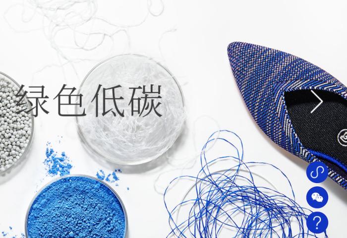两年内回收利用超过2500万个塑料水瓶,美国环保女鞋新创品牌 Rothy's 年销售达1.4亿美元