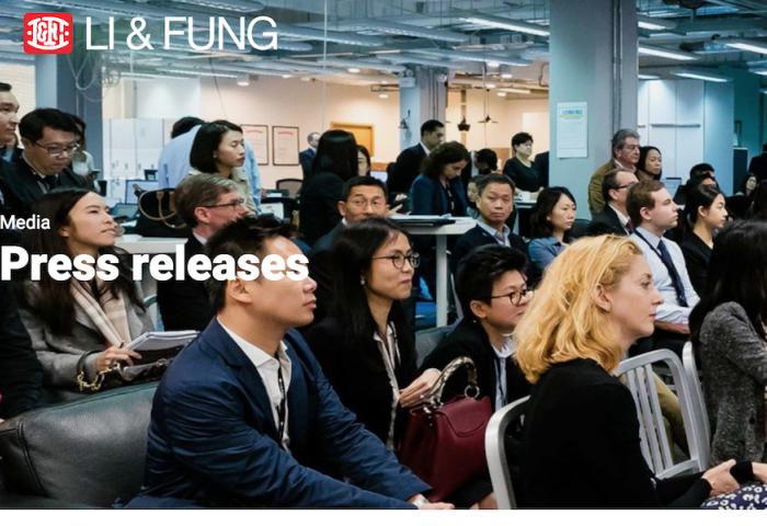 受客户流失和持续去库存影响,香港利丰集团2018财年销售额和核心经营利润下滑
