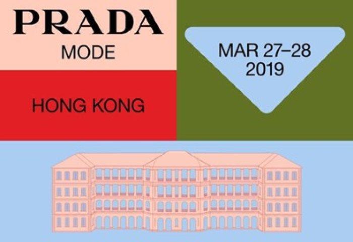 """""""流动的盛宴"""":Prada 私人俱乐部项目 """"Prada Mode"""" 将于巴塞尔艺博会期间登陆香港"""