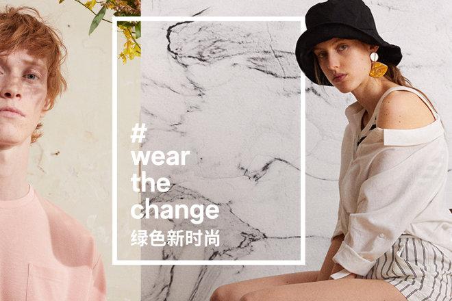 """快时尚品牌如何放慢脚步做好""""可持续时尚""""?《华丽志》专访C&A全球首席可持续发展官"""