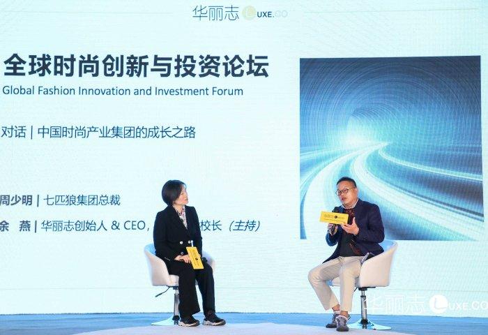 华丽志对话七匹狼集团总裁周少明:中国时尚产业集团的成长之路 | 2019华丽志年度论坛系列报道