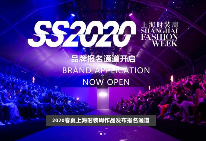 """""""上海时装周""""正式成为国家注册商标,强化 IP运营和对中国原创设计的知识产权保护"""