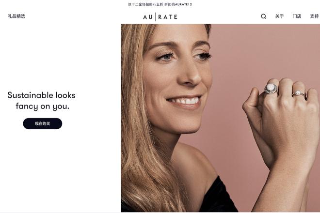 高级珠宝领域迄今最大一笔创业融资:互联网直销品牌 AUrate 完成1300万美元A轮融资