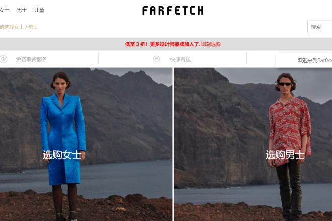 传康泰纳仕已出售持有的价值2.34亿英镑的Farfetch 股权