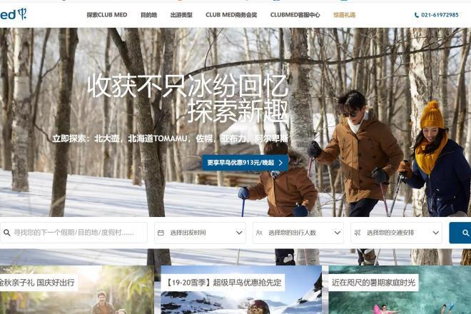 复星旅游文化集团2019上半年转亏为盈,净销售额同比增长35.9%