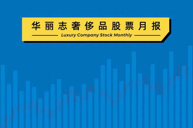 华丽志奢侈品股票月报(2019年10月):LVMH意图收购Tiffany,刺激奢侈品指数创历史新高