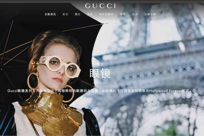 意大利眼镜集团 Safilo 与开云集团更新合约,未来将继续生产和供应 Gucci 品牌眼镜