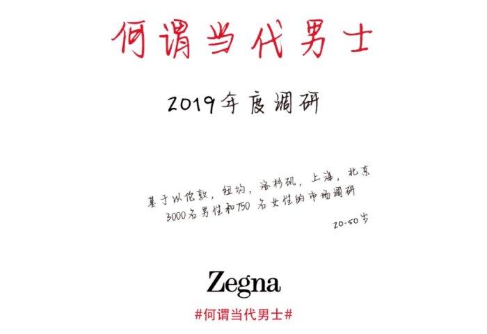 """61%中国男性接受女性比他们工资高,包容性高于英美!Zegna发布""""何谓当代男士""""调研结果"""
