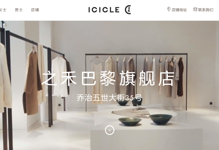 """这些中国品牌和设计师让巴黎重新认识""""中国制造"""""""