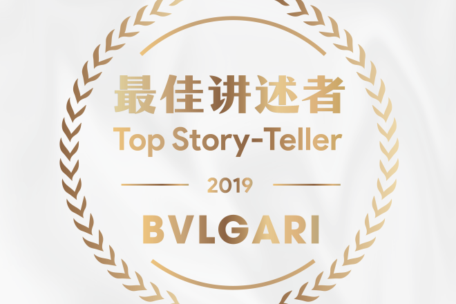 "BVLGARI:向历史深处寻找打动中国消费者的""灵蛇"" 《华丽志》年度奢侈品牌创新营销大奖"
