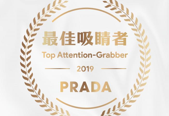 Prada:品牌如何表达人文情怀?|《华丽志》奢侈品牌创新营销大奖