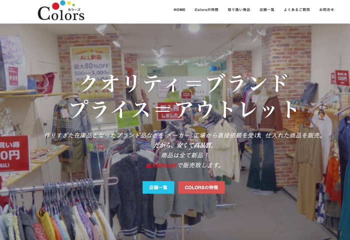 """如何让过剩服装不被剪碎烧掉?日本""""清库存""""专业公司 Colors 给出解决之道"""