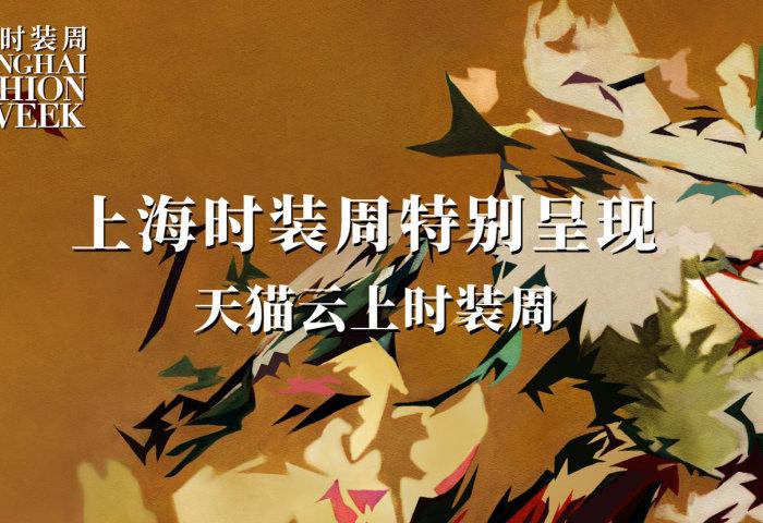 """首个""""云上时装周""""!上海时装周将联合天猫招募100+品牌线上发布新品"""