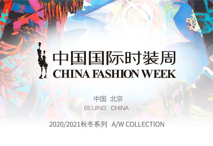 原定于3月25日在北京开幕的中国国际时装周将延期举行