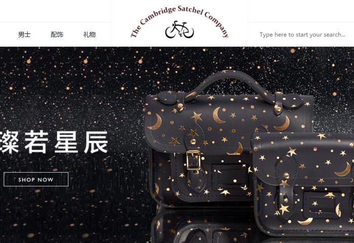 英国剑桥包品牌获香港私募基金 Cassia 投资,将寻求开拓中国市场
